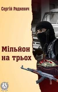 Радкевич, Сергій  - Мільйон на трьох