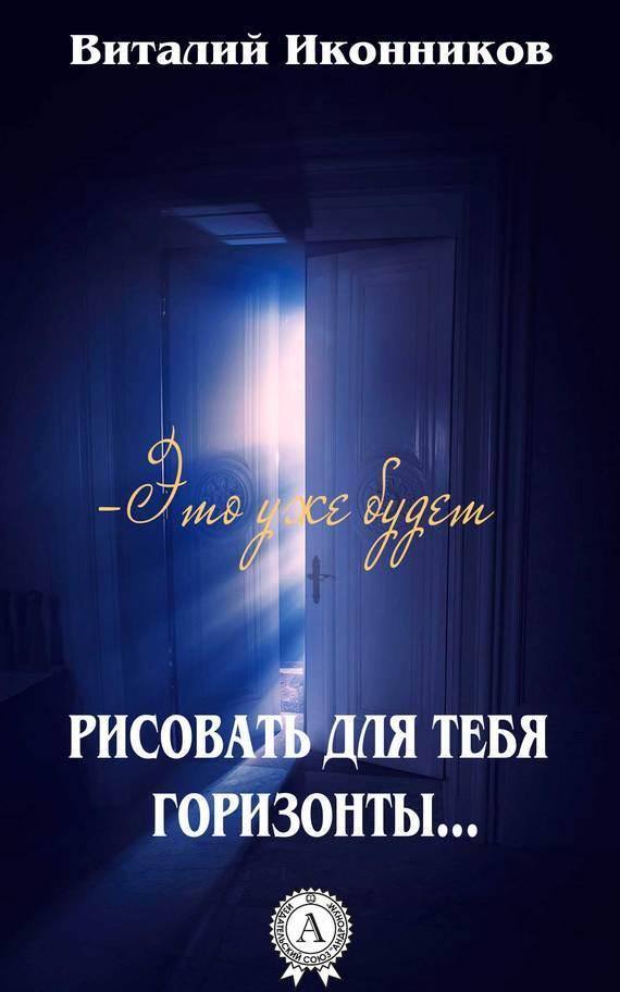 Виталий Иконников бесплатно