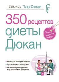 Дюкан, Пьер  - 350 рецептов диеты Дюкан