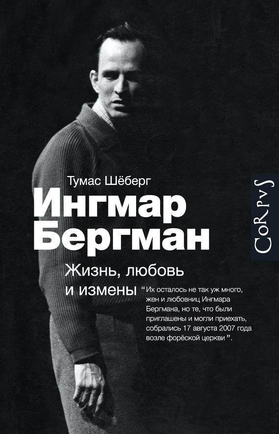Ингмар Бергман. Жизнь, любовь и измены от ЛитРес