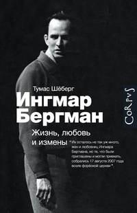 Шёберг, Томас  - Ингмар Бергман. Жизнь, любовь и измены