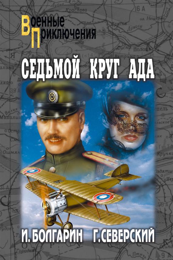 Игорь Болгарин Седьмой круг ада ISBN: 978-5-4444-7834-9 проект данте седьмой круг
