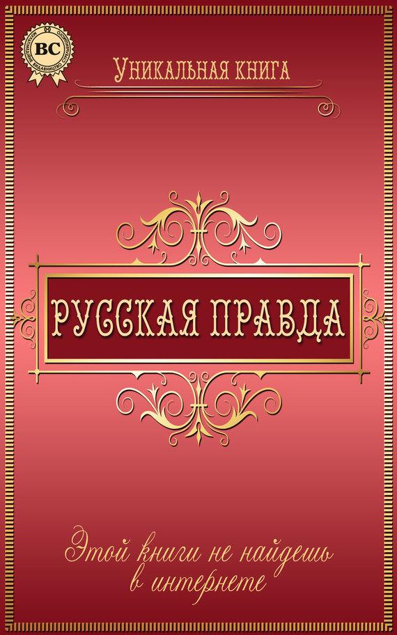 Русская правда от ЛитРес