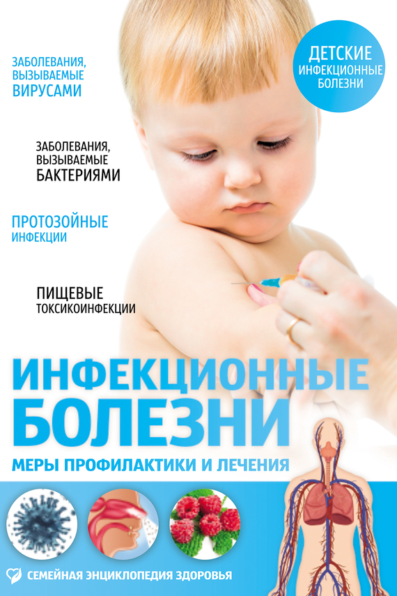 Елена Первушина Инфекционные болезни. Меры профилактики и лечения холера