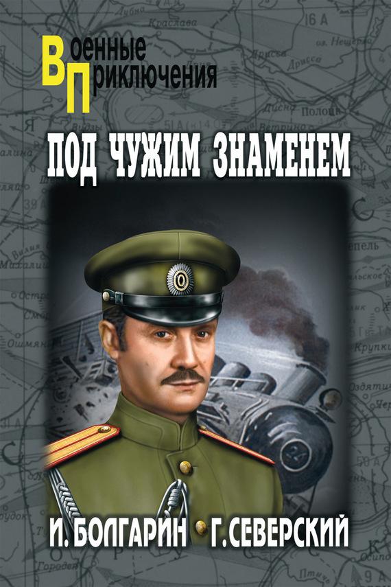 Игорь Болгарин - Под чужим знаменем