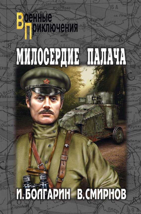 Виктор Смирнов, Игорь Болгарин - Милосердие палача