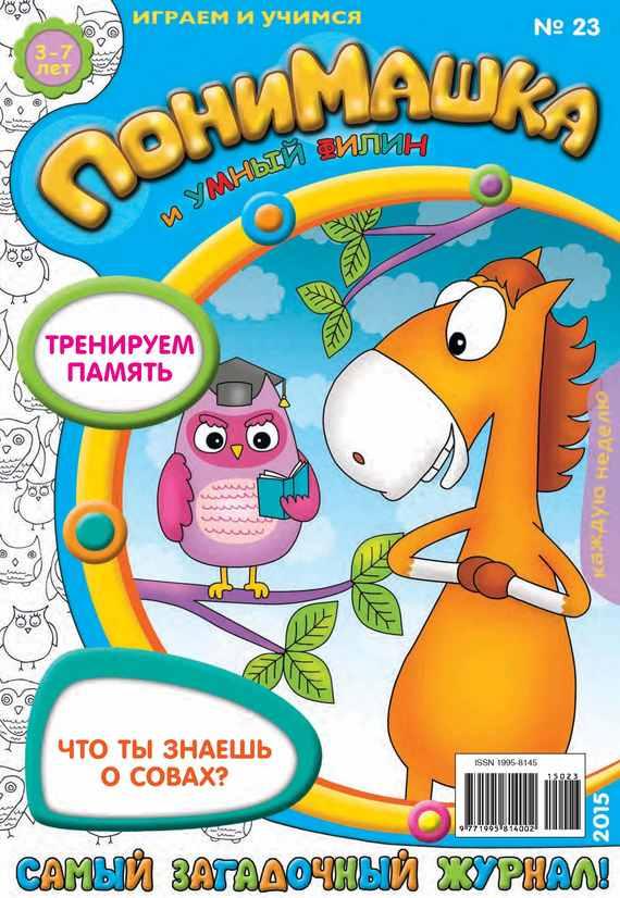 ПониМашка. Развлекательно-развивающий журнал. №23/2015 от ЛитРес