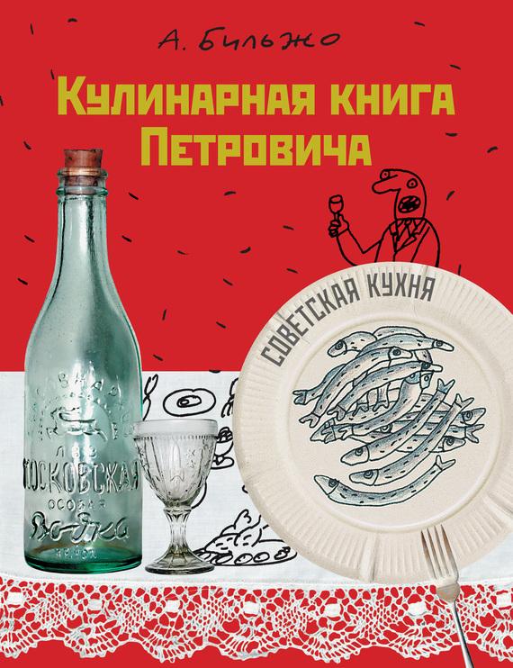 Андрей Бильжо Кулинарная книга Петровича мебель для ресторана