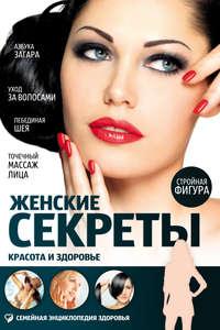 Первушина, Елена  - Женские секреты. Красота и здоровье