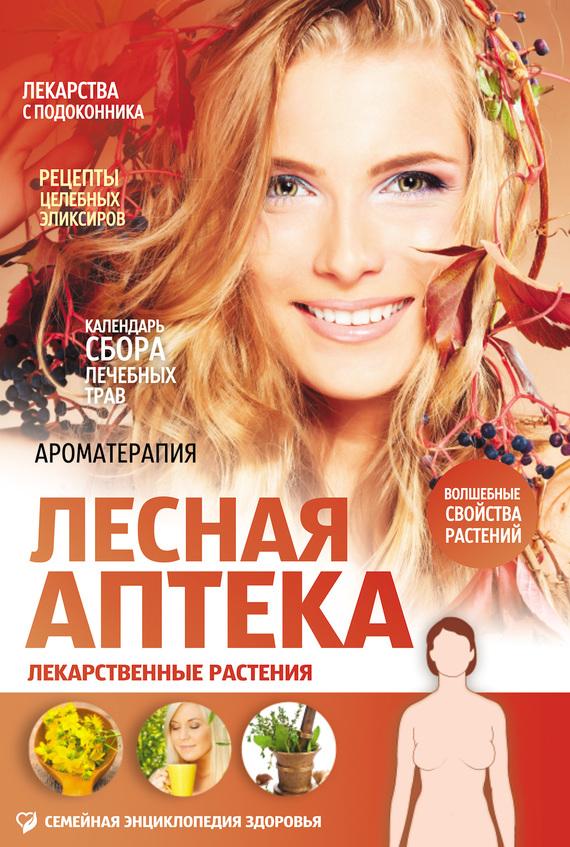 Елена Первушина Лесная аптека. Лекарственные растения