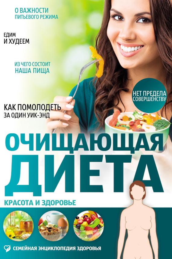 Елена Первушина Очищающая диета. Красота и здоровье