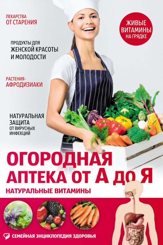 Елена Первушина Огородная аптека от А до Я. Натуральные витамины правильное питание для беременных