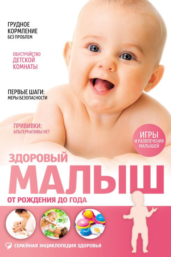 Здоровый малыш. От рождения до года изменяется активно и целеустремленно