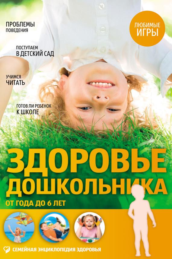 Елена Первушина бесплатно