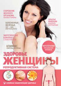 Первушина, Елена  - Здоровье женщины. Репродуктивная система