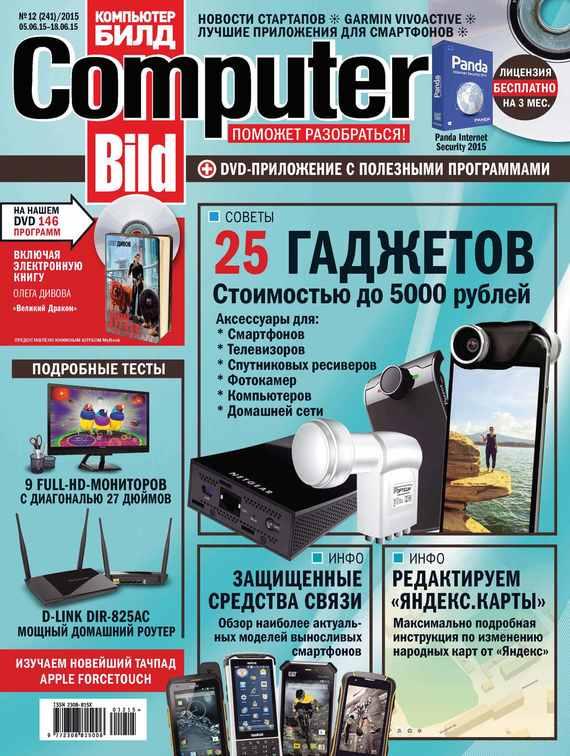 ИД «Бурда» ComputerBild №12/2015 ид бурда журнал новый дом 06 2015