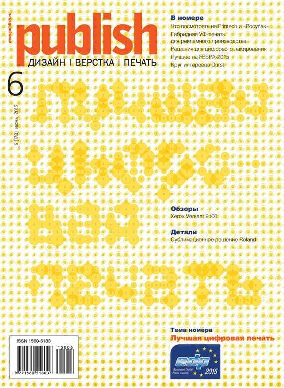 Открытые системы Журнал Publish №06/2015 открытые системы журнал publish 03 2017