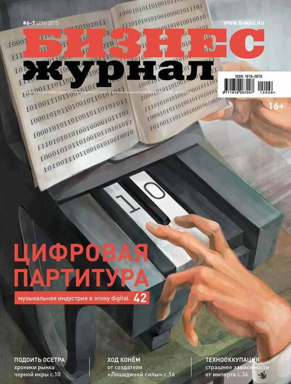 Отсутствует Бизнес-журнал №06-07/2015 лифчики диорелла розница