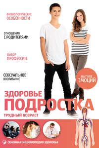 Писаренко, Наталья  - Здоровье подростка. Трудный возраст