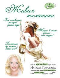 Костина, Ирина  - Живая косметика