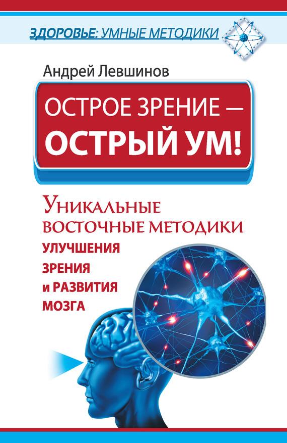 Скачать Андрей Левшинов бесплатно Острое зрение - острый ум Уникальные восточные методики улучшения зрения и развития мозга