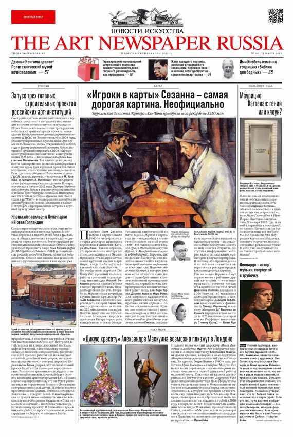 Отсутствует The Art Newspaper Russia №00 / март 2012 отсутствует the art newspaper russia 02 март 2017