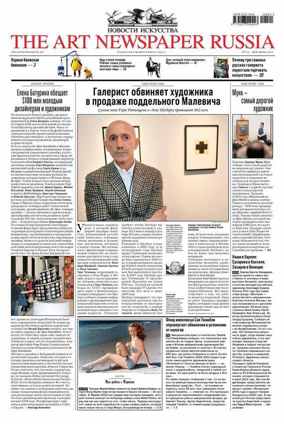 Отсутствует The Art Newspaper Russia №02 / май-июнь 2012 отсутствует the art newspaper russia 04 май 2014