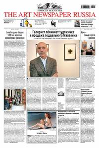 - The Art Newspaper Russia &#847002 / май-июнь 2012