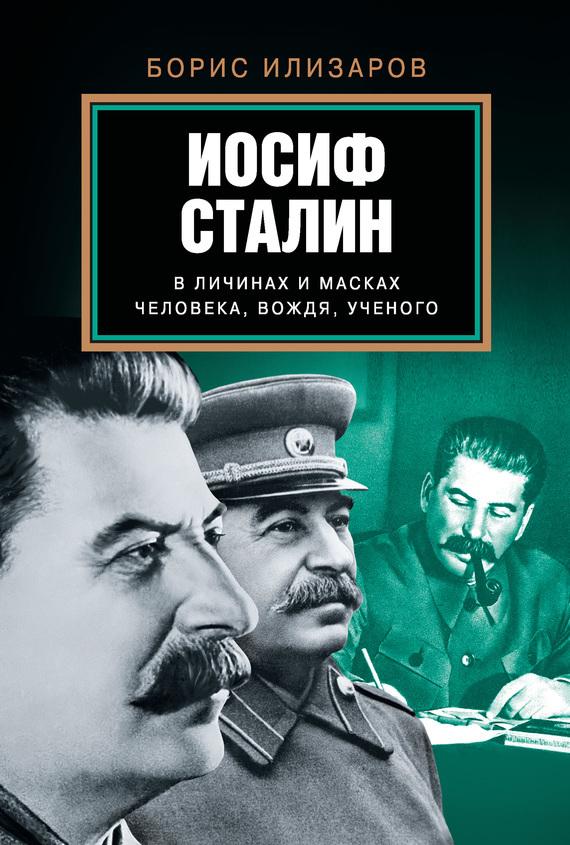 Иосиф Сталин в личинах и масках человека, вождя, ученого случается романтически и возвышенно