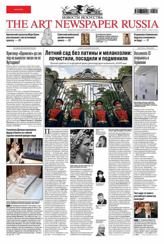 The Art Newspaper Russia №03-04 / июль-август 2012 от ЛитРес