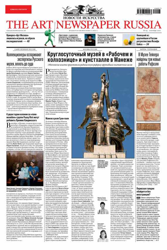 Отсутствует The Art Newspaper Russia №05 / сентябрь 2012