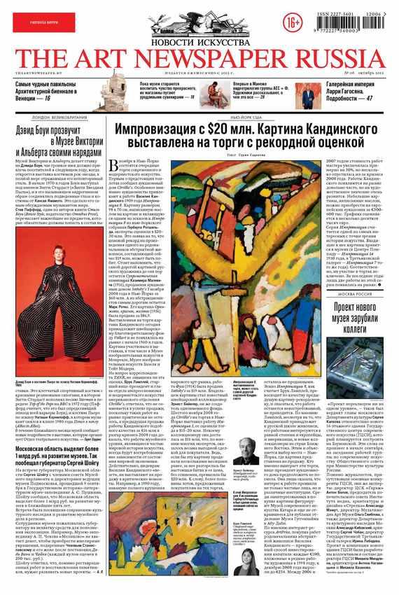 The Art Newspaper Russia №06 / октябрь 2012 от ЛитРес