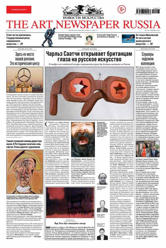 Отсутствует The Art Newspaper Russia №07 / ноябрь 2012 отсутствует the art newspaper russia 02 март 2017