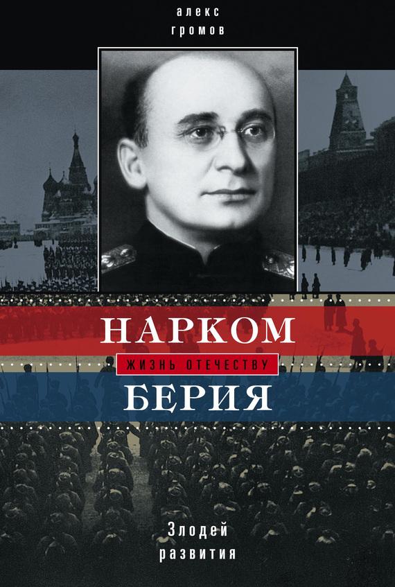 Алекс Бертран Громов Нарком Берия. Злодей развития