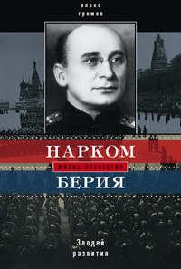 Громов, Алекс  - Нарком Берия. Злодей развития