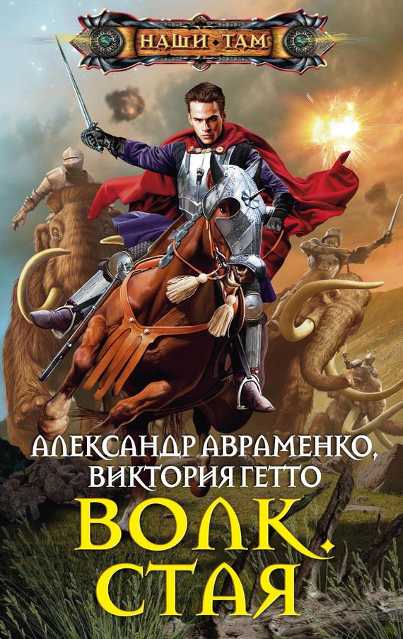 Александр Авраменко Волк. Стая