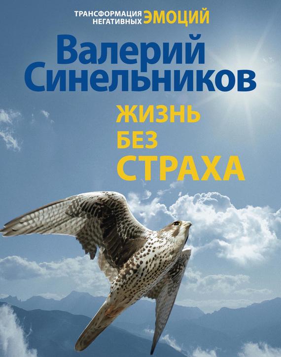 обложка электронной книги Жизнь без страха