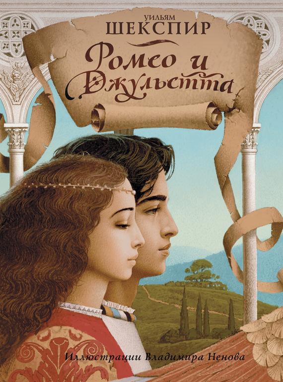 Скачать книгу ромео и джульетта