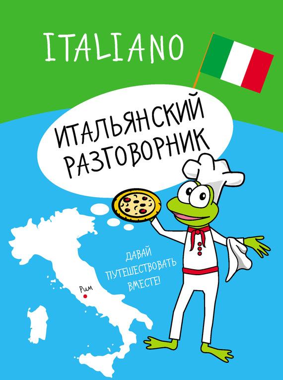 Отсутствует Итальянский разговорник киселева а итальянский за 12 часов