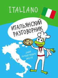 Отсутствует - Итальянский разговорник