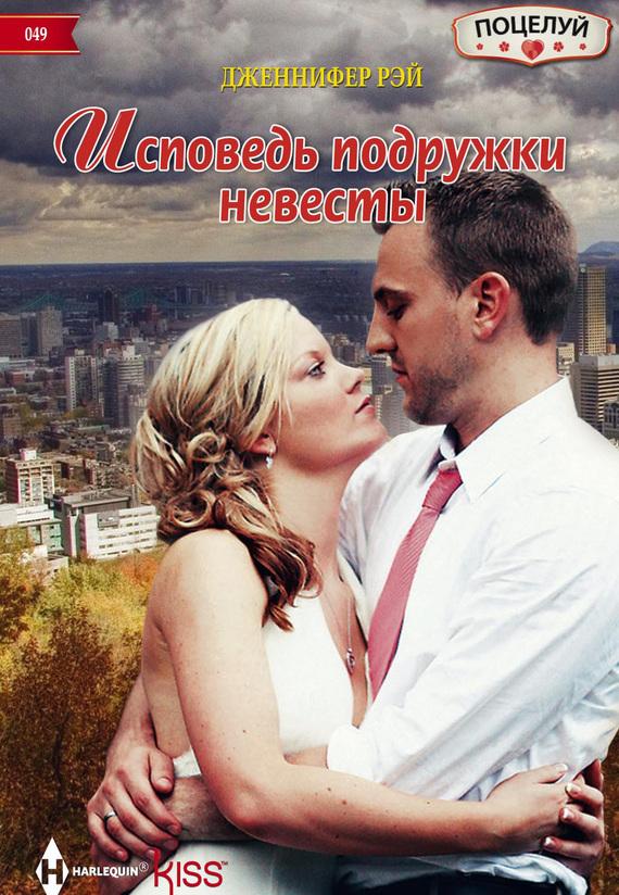 Дженнифер Рэй Исповедь подружки невесты