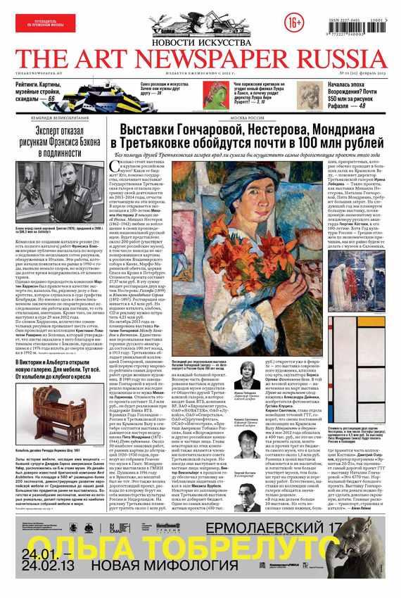 The Art Newspaper Russia №01 / февраль 2013 от ЛитРес