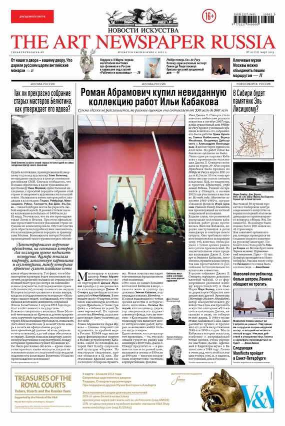 Отсутствует The Art Newspaper Russia №02 / март 2013 отсутствует the art newspaper russia 06 июль 2013