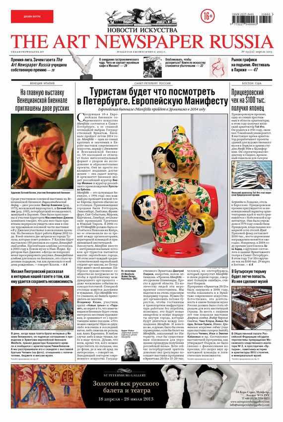 The Art Newspaper Russia №03 / апрель 2013 от ЛитРес