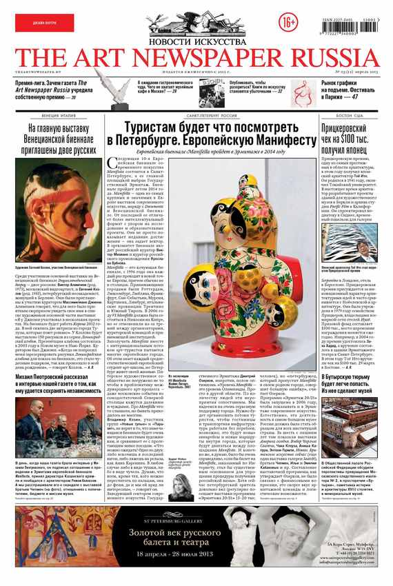 Отсутствует The Art Newspaper Russia №03 / апрель 2013 отсутствует the art newspaper russia 06 июль 2013