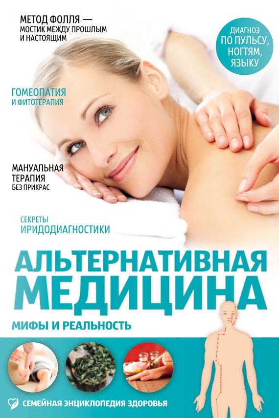 Скачать Е. А. Полякова бесплатно Альтернативная медицина. Мифы и реальность