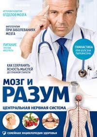 Пурисов, И. А.  - Мозг и разум. Центральная нервная система