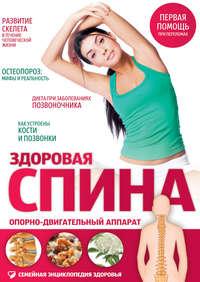 Пурисов, И. А.  - Здоровая спина. Опорно-двигательный аппарат