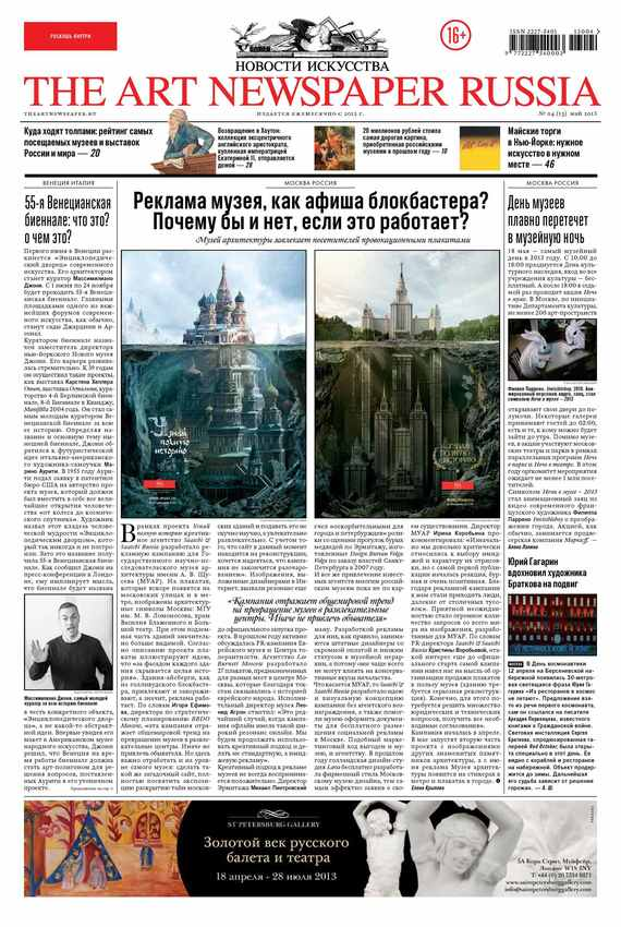 Отсутствует The Art Newspaper Russia №04 / май 2013 отсутствует the art newspaper russia 04 май 2014