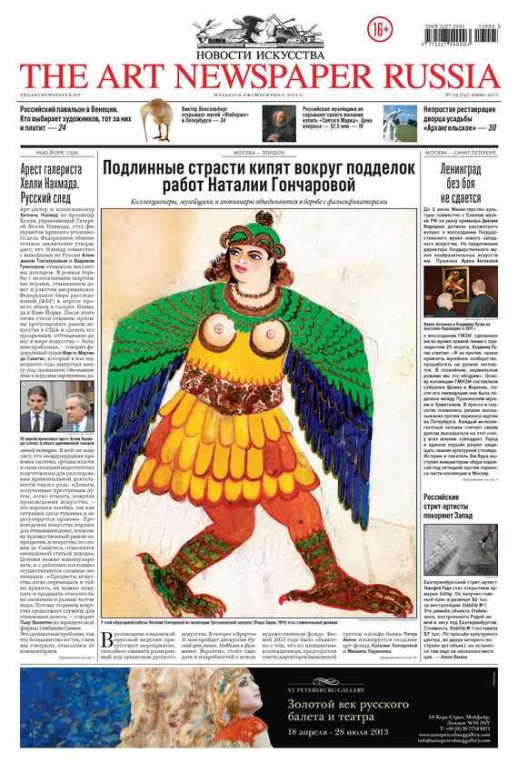 Отсутствует The Art Newspaper Russia №05 / июнь 2013 отсутствует the art newspaper russia 06 июль 2013
